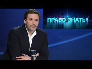 Право знать! В гостях Николай Азаров 05/09/2015