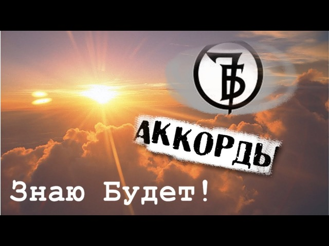 7Б - Знаю будет (cover) 7B - I know will