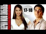 Верни мою любовь 17-18 серии (2014) 24-серийная мелодрама фильм кино сериал