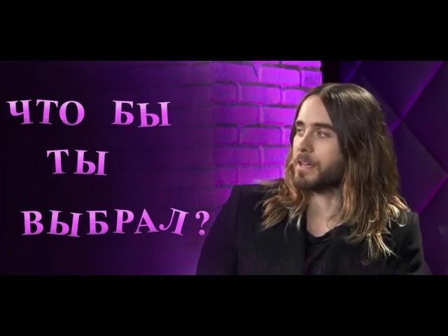 Что бы ты выбрал с Джаредом Лето русская озвучка