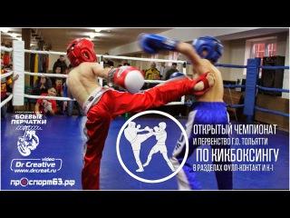 Чемпионат по кикбоксингу Тольятти / 2014