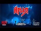 Ария - Химера (Live, Владивосток, 05.10.2015)