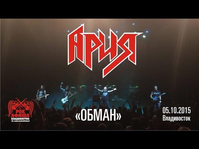 Ария - Обман (Live, Владивосток, 05.10.2015)