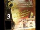 Духовные беседы и пророчества старца Антония ч 3