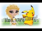 Аватария | Мама, я хочу Пикачу! | Клип | #37