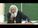 Протоиерей Евгений Соколов Разбор Символа Веры Лекция вторая