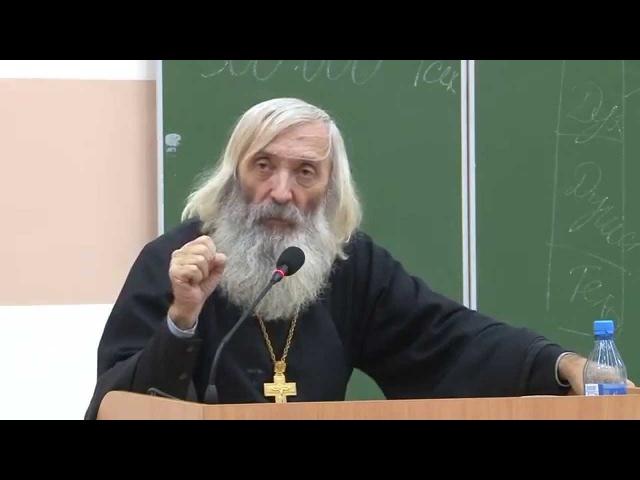 Протоиерей Евгений Соколов Разбор Символа Веры Лекция девятая