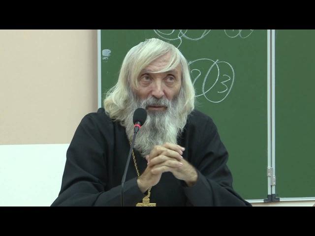 Протоиерей Евгений Соколов Разбор Символа Веры Лекция третья
