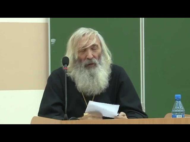Протоиерей Евгений Соколов Разбор Символа Веры Лекция десятая