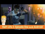 Обзор Half-Life 2: Episode One для Nvidia Shield Tablet