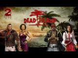 #2 Dead Island кооперативное прохождение вместе с MissZymochka & Misterzym