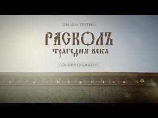 «Раскол. Трагедия века» Фильм третий