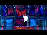 Танцуй Владислав Руденко 1 первый канал Владивосток-Санкт-Петербург 158Crew