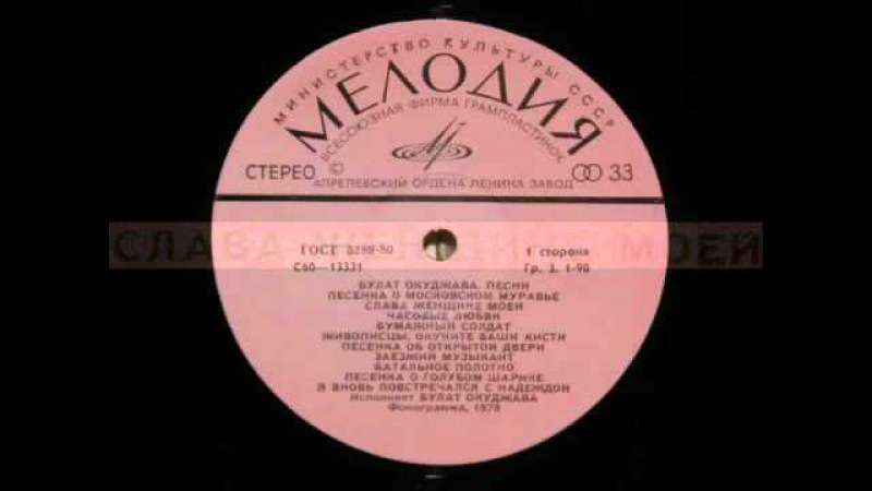 Булат Окуджава, 1957: Слава женщине моей - Μелодия