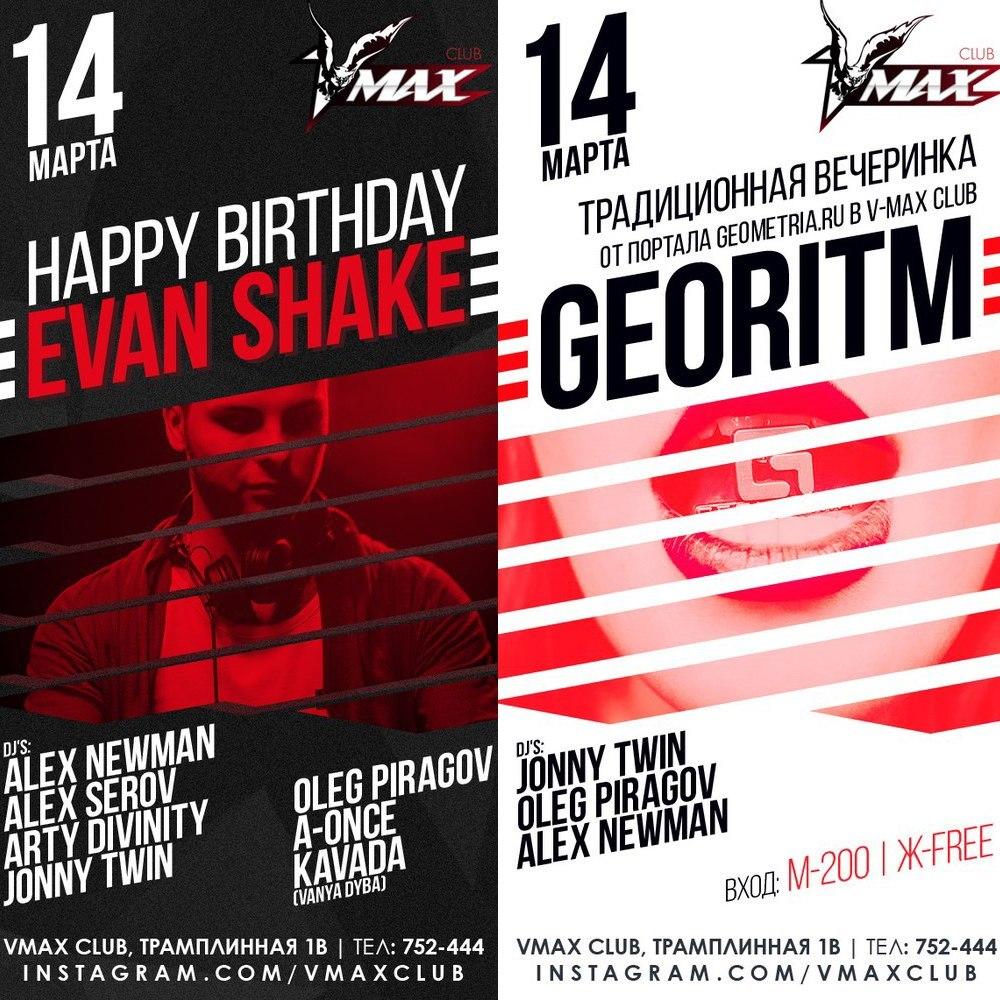 Афиша Калуга 14 Марта GeoRitm & Dj Evan Shake B-Day