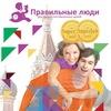 Правильные люди (работа в Москве и МО)