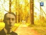 Гении и злодеи (Первый канал, 30.01.2003) Владимир Набоков