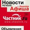 Chastnik Ivanovo