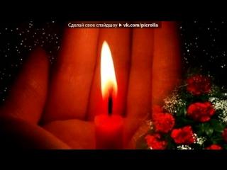 «...» под музыку мама - Там далеко-далеко в тихом городе Посреди земли одна в темной комнате О спасении моем богу молится  Полун