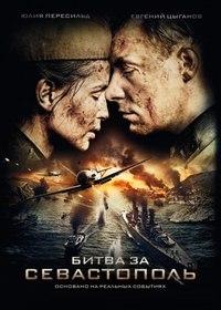Битва за Севастополь / Незламна (2015)