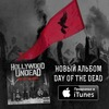 Hollywood Undead «Новостная Лента»