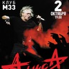 АЛИСА - 2 октября - Архангельск