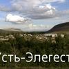 Подслушано в Усть-Элегесте