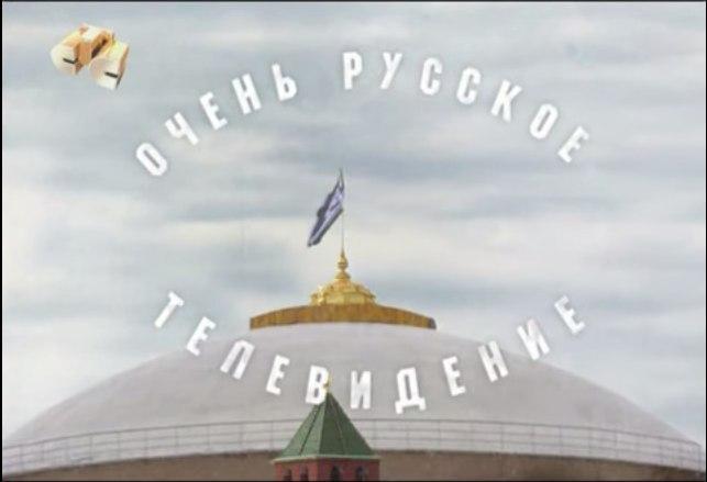 Очень Русское ТВ (СТС, 15.03.2008) 1 выпуск
