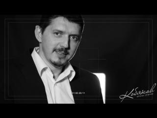 АРКАДИЙ КОБЯКОВ-УЙДУ НА РАСВЕТЕ