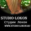 Студия Локон