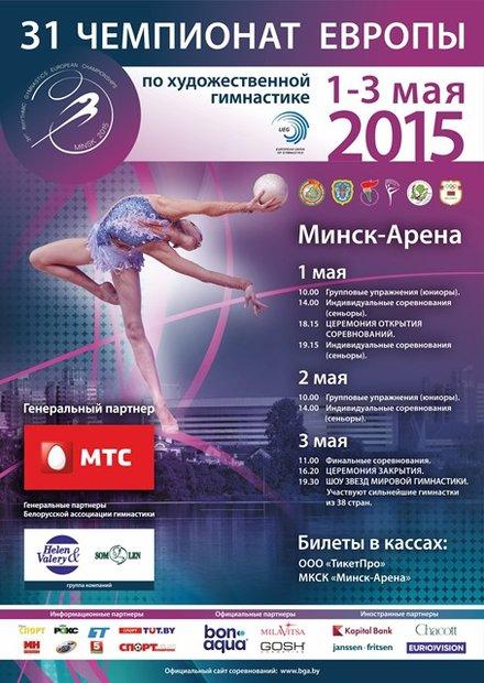 31st European Championships, 01-03.05.2015, Minsk, BLR