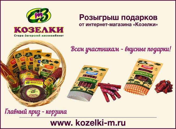 Подарок сувенир интернет магазин