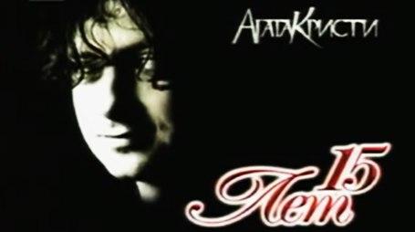 Агата Кристи — 15 лет (ТВЦ, 2003) 2 часть