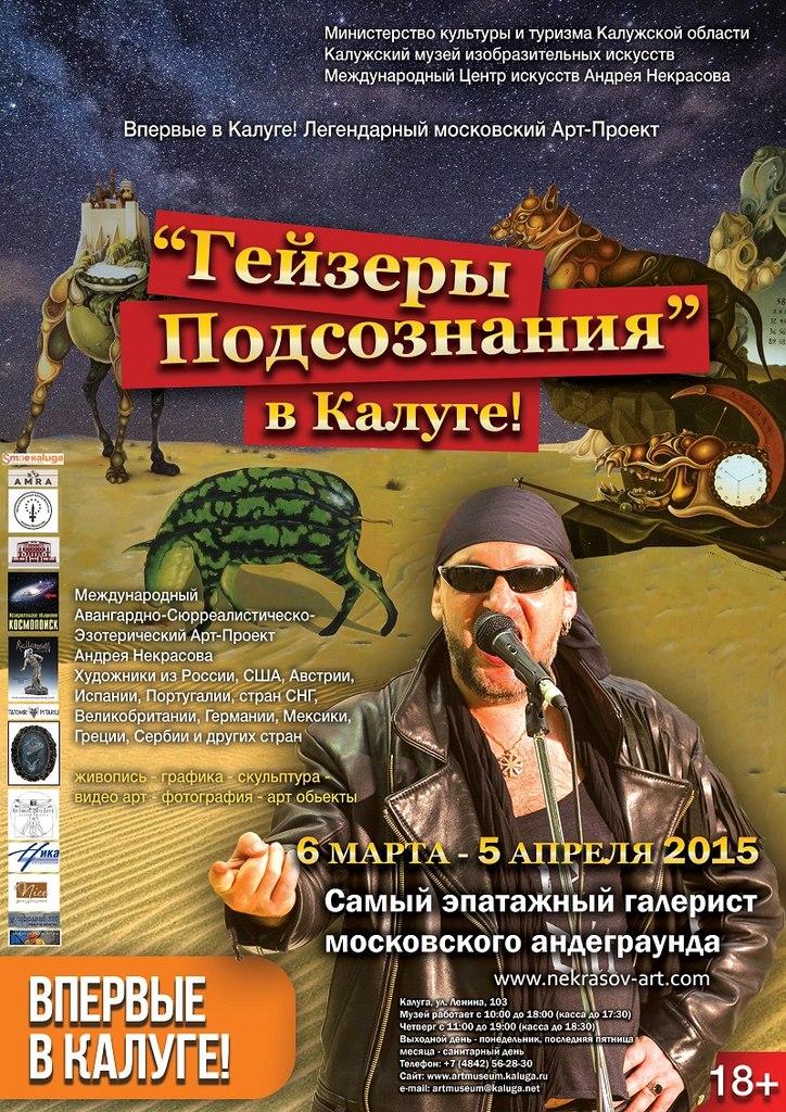 """Афиша Калуга """"Гейзеры Подсознания"""" в Калуге до 6 апреля!!!"""
