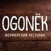 "Фермерский ресторан ""Ogonёk"" | Владивосток"