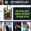 99Torrents.NET - качай или смотри онлайн