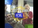 КУБ - Советский КУБ