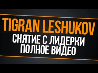 Tigran_Leshukov - снятие с лидерки + бан / полное видео [samp-rp]