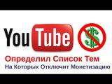 YouTube определил Темы,на которых уберет Монетизацию