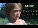 фильм Милана