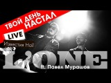 L'ONE ft. Павел Мурашов - Твой день настал (Live, Известия HALL)