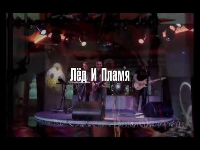 Рок-Острова - Презентация альбома «Лёд и Пламя» (22.05.2011)