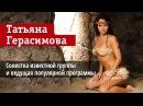Татьяна Герасимова прекрасная обнаженная женщина из программы Армейский магазин
