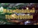 The Forgotten Модификация для Tiberium Wars