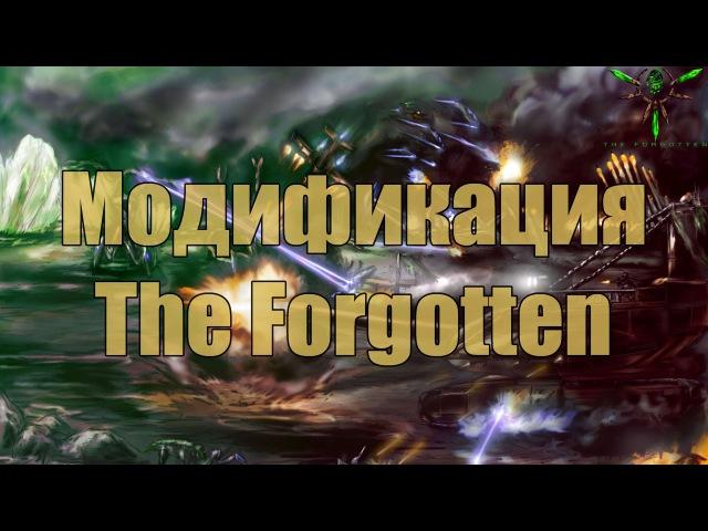 The Forgotten - Модификация для Tiberium Wars