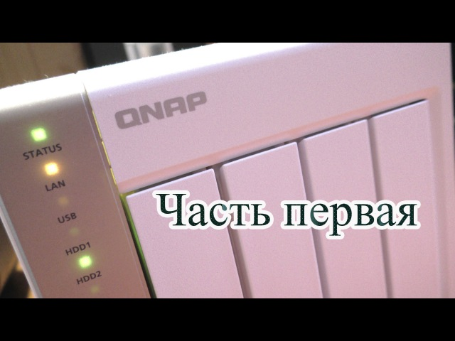 NAS сервер Qnap TS-451. Домашний сервер VER 2.0