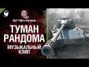 Туман Рандома - музыкальный клип от Wartactic Games и Wot Fan [World of Tanks]