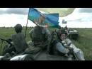 На передовой Военные очерки первый документальный фильм о войне на Донбассе спецпроект ICTV