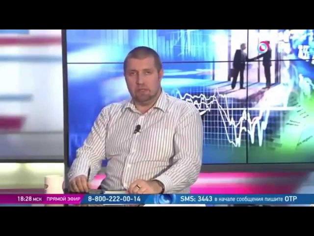 Дмитрий ПОТАПЕНКО - Новости экономики (28.05.2015)