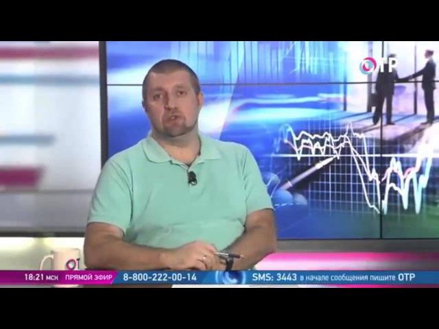 Дмитрий ПОТАПЕНКО - Новости экономики (27.05.2015)